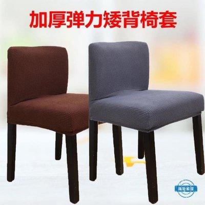 椅子套矮背椅子套加厚家用連身椅套酒店餐...