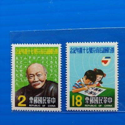 【大三元】 臺灣郵票-紀193推行國語注音符號七十週年紀念郵票-新票2全1套-原膠上品(435-S)