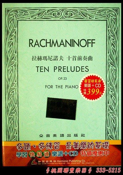 《∮聯豐樂器∮》(樂譜+CD+書套) 拉赫瑪尼諾夫13首前奏曲《桃園現貨》