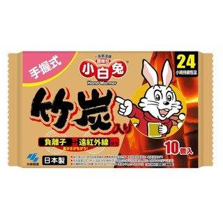 (現貨當日出) 小白兔竹炭暖暖包 暖暖包 竹炭握式 貼式 握式暖暖包10入/包 日本製 小林製藥