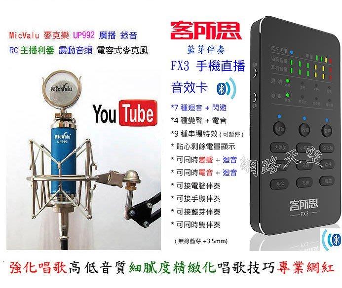 要買就買中振膜 非一般小振膜客所思 FX3 +UP992電容麥克風+NB35支架+防噴網送166種音效參考森然播吧