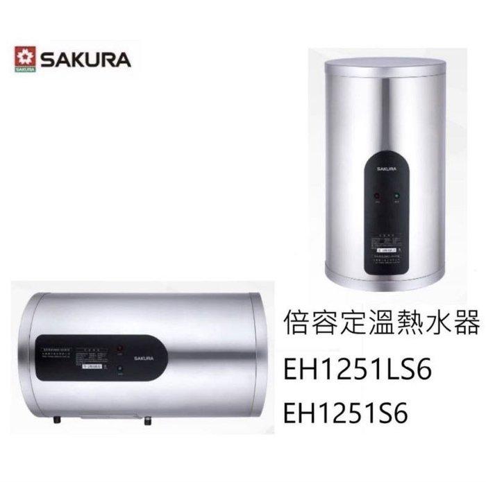 櫻花 EH1251S6 / EH1251LS6 速熱式 電熱水器 12加侖 直 / 橫掛式 基本安裝加1100