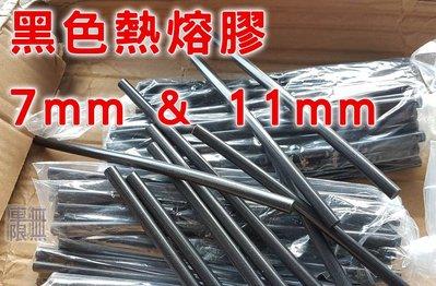 黑色熱熔膠條 (7mm/11mm) 熱融膠條 熱溶膠條 黑膠條 熱熔膠槍、熱融膠條、熱融膠槍