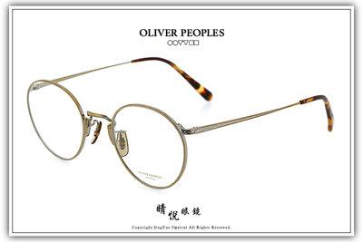 【睛悦眼鏡】藝術與工藝的結合 OLIVER PEOPLES 眼鏡 79804