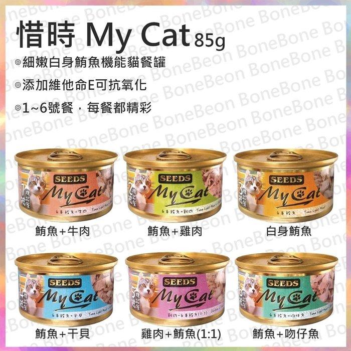 公司貨附發票 SEEDS惜時 My cat我的貓 機能餐罐 多種口味85g/貓餐罐 小金罐 小銀罐可參考
