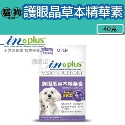 寵到底-IN-Plus 眼睛保健-護眼晶草本精華素40克(淚痕敏感養護適用),犬貓適用,狗保健品,貓保健品