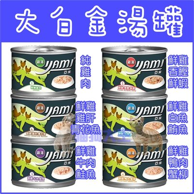 *貓狗大王*YAMI亞米《雞湯大餐貓用主食罐頭系列》170g/罐 貓適用