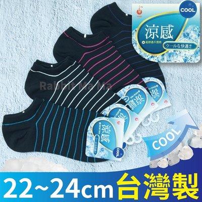 台灣製.超細針腳底船型襪7328 精典條紋/低口襪/短襪/涼感船形襪/室內襪/兔子媽媽