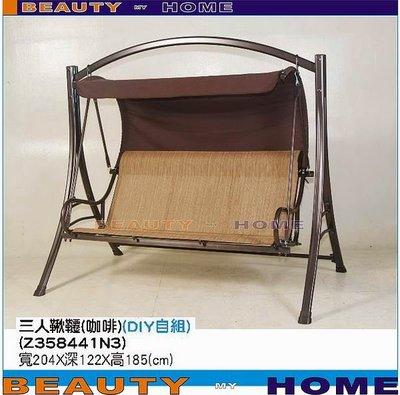 【Beauty My Home】19-CB-936-03三人鞦韆.DIY商品【高雄】
