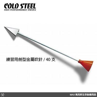 馬克斯 Cold Steel - Big Bore 練習用劍型金屬吹針/40支 | B625BR