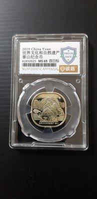 2019年泰山幣…銀盾評級MS69…首日標1枚   號碼隨機出貨