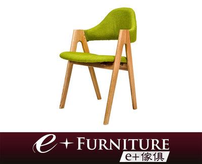 『 e+傢俱 』BC40 安德莉亞 Andrea 北歐風格 扶手餐椅 | 椅子 | 餐椅 | 單椅 | 現代風格