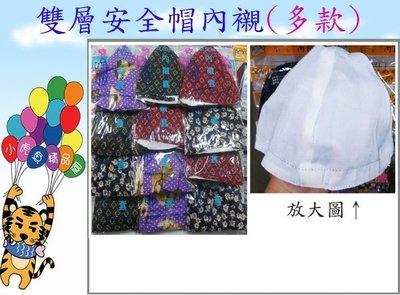 *^_^*【小虎魚精品屋】雙層安全帽內襯套~(多款)《 特價25元》