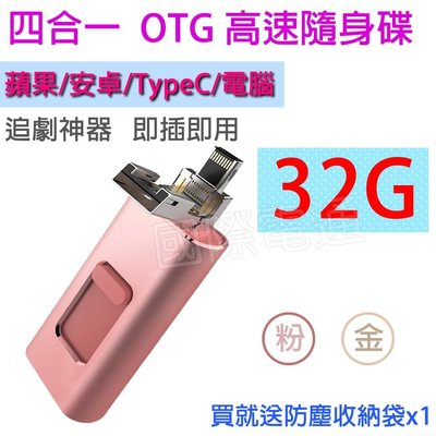 ✿國際電通✿【買就送USB燈】OTG 隨身碟 32G TypeC/蘋果/安卓/電腦 四合一 USB 隨插即用 平板 手機