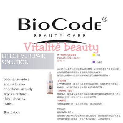Bio-Code Effective Repair Revitalizing Solution Serum修護舒緩保濕抗皺精華安瓶(消炎退紅敏感抗衰老激活細胞)