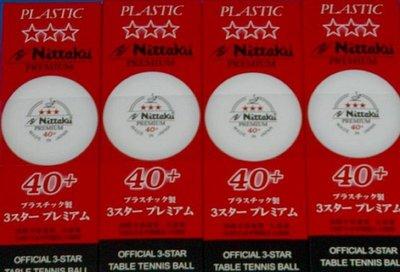 您好, 宇新運動生活 - Nittaku 40+ 日本製 三星桌球 40mm 白色 (4小盒即 1打 ) - 全新