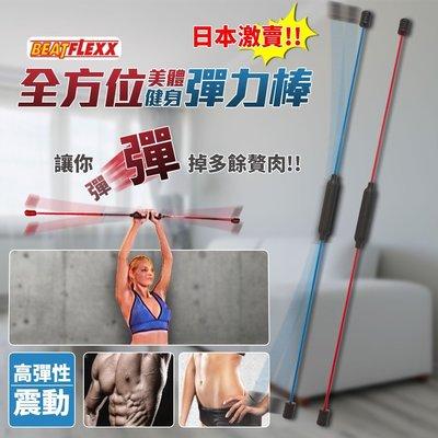 【洛克馬企業】 日本熱銷款 FLEXX 多功健身彈力棒 贈教學示範光碟 運動有氧健身棒 訓練上半身核心肌群 加送瑜珈墊