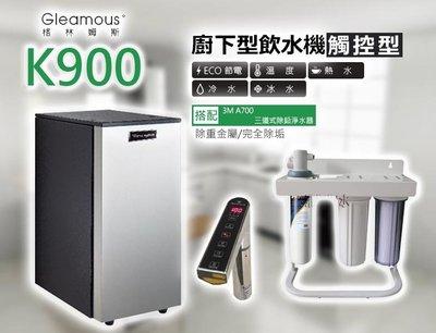刷卡價【清淨淨水店】Gleamous K900廚下三溫冰/冷/熱/觸控式飲水機+3MA700除鉛淨水器26800元