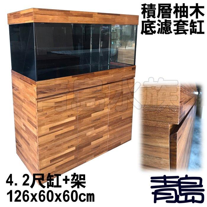 預定款AX。。。青島水族。。。積層柚木(烤漆貼皮)底部過濾缸 底濾套缸==4.2尺缸+架/126*60*60cm