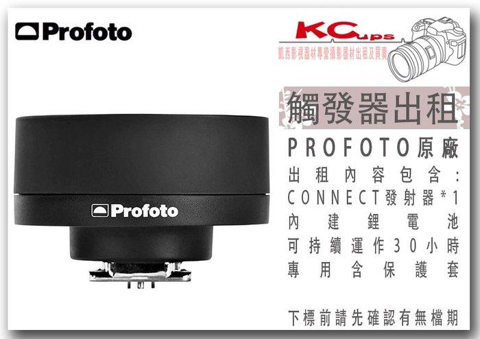 凱西影視器材 PROFOTO 原廠 CONNECT TTL-N 出租 支援 B1X B10 A1 D2 棚燈 外拍燈