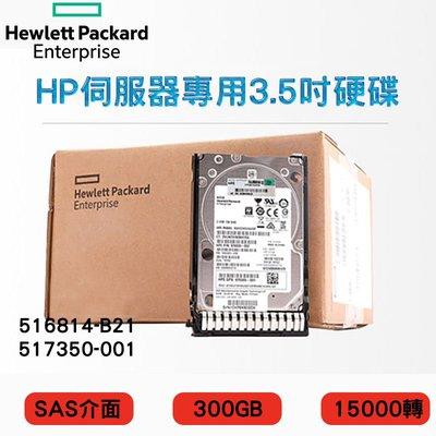 全新盒裝 HP 516814-B21 517350-001 300GB SAS 15K 3.5吋 G5-G7伺服器硬碟