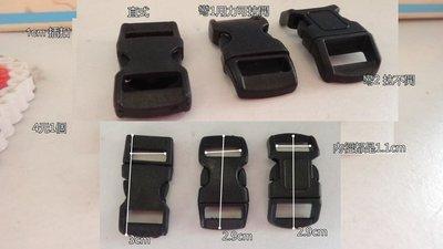 愛心手工材料鋪|塑鋼扣具 不是YKK|插扣 安全扣 |1.1公分插扣直式 彎式齊全 高雄市