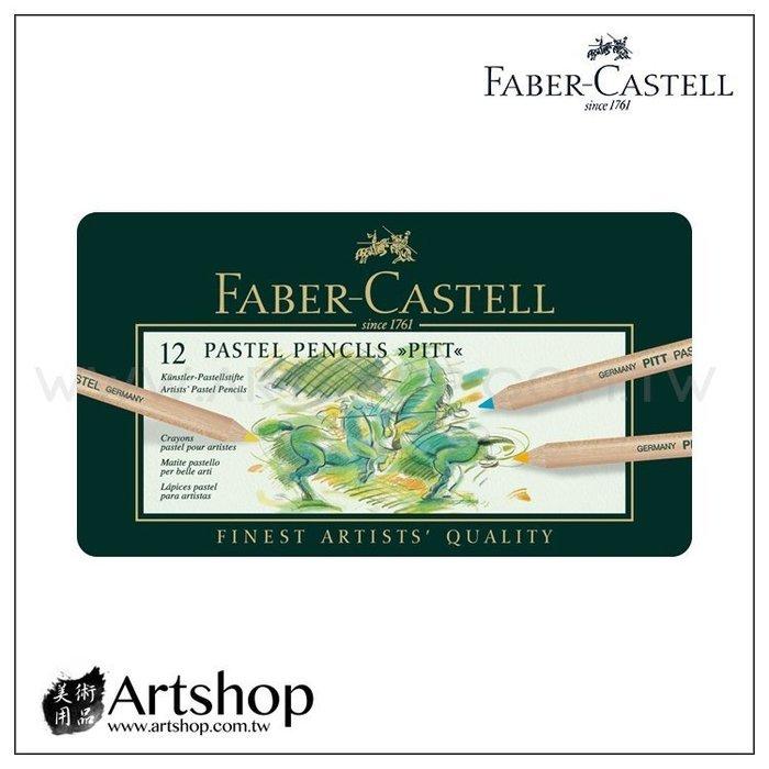 【Artshop美術用品】德國 FABER 輝柏 PITT 藝術家級粉彩色鉛筆 (12色)