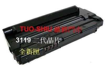 FUJI XEROX 3119 全新相容碳粉匣~單張成本0.26~買6送1~滿2000免運費