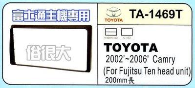 俗很大~TOYOTA CAMRY 200mm長 改富士通主機專用音響框(適用於2002~2006)