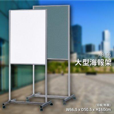多用途展示~AB-66 雙用展示架(布面+磁白板) 海報架 展示架 佈告欄 活動 廣告 宣傳 大廳 公司 學校