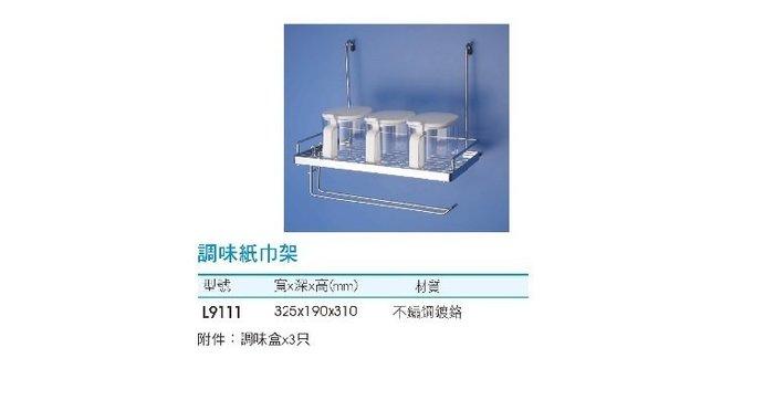 魔法廚房*台製不鏽鋼專利易利鉤☆L9111專用調味盒紙巾架附調味盒*3