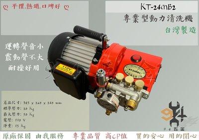【94五金】KT-24MB2 1HP 高壓清洗機 物理洗車機 噴霧機 手提洗車機 洗淨機 動力清洗機 非 物理 物理牌