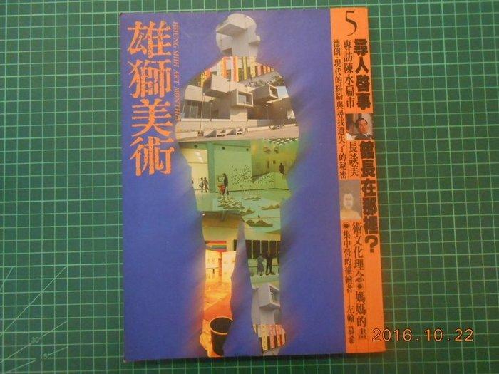 《雄獅美術291》德朗.現代糾紛與尋找遺失的密秘 1995年5月出版【CS超聖文化2讚】