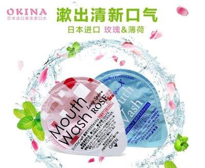 【壹站小鋪】 四季必備 接吻神器 日本OKINA便攜裝果凍漱口水  健康安全 除口臭 異味 去牙漬殺菌10只裝