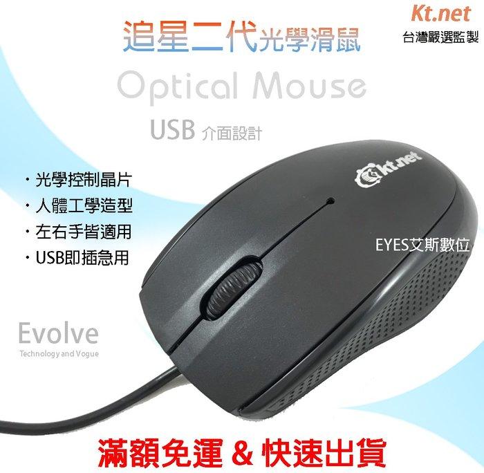 加贈滑鼠墊【追星II 2 光學滑鼠】Kt.net 廣鐸 台灣嚴選監製 USB接頭隨插即用 線長約1.2米 有線滑鼠 鼠標