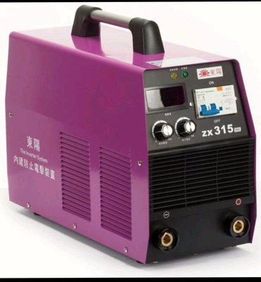 (my工具)東陽牌ZX315電焊機 300A直流變頻 防電极 漏電開關