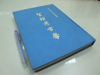 6980銤:A9-5cd☆1996年初版~基督教~『聖經考古學』《東南亞神學院協會》~精裝~