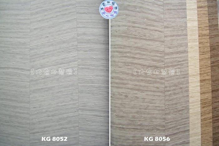 【大台北裝潢】KG國產現貨壁紙* 品味木紋(5色) 每支650元