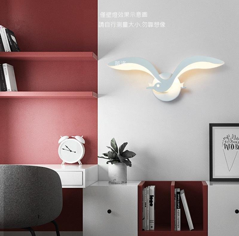 海鷗壁燈~創意造型壁燈~已含中性光led晶片光源僅590元BD1070-海鷗