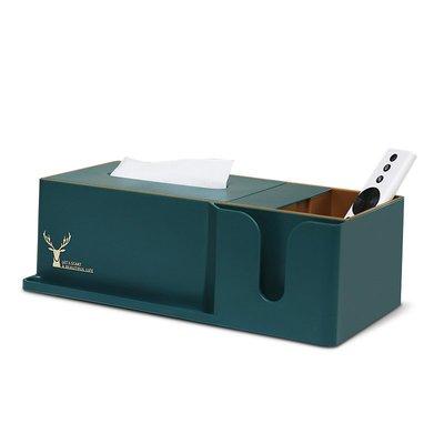 輕奢紙巾盒客廳茶幾遙控器收納盒多功能抽紙餐廳北歐ins創意家用面紙盒