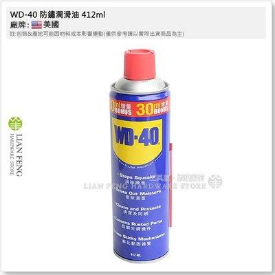 【工具屋】*含稅-無自取* WD-40 防鏽潤滑油 412ml 增量瓶 清潔防銹 除銹潤滑劑 滲透 WD40 消除噪音