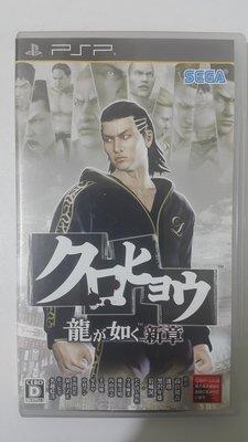 PSP遊戲正版UMD  人中之龍-前章