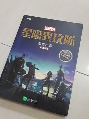 電影-星際異攻隊-小說-中英雙語小說/二手書/英語學習/稻田出版