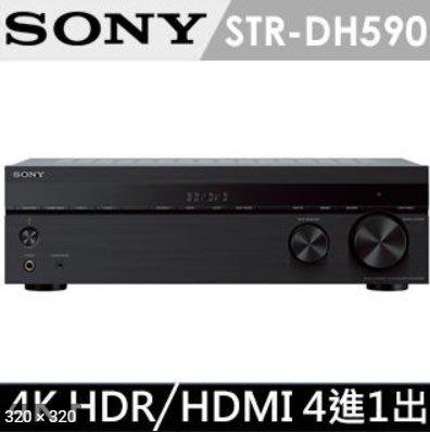 台灣公司貨 SONY STR-DH590 5.2環繞擴大機 取代 STR-DH780