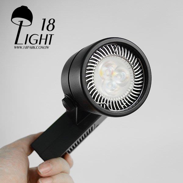 【18 LIGHT】 基礎光源 Track Lighting [ 軌道投射燈-TAY-MR16-7W ]