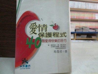 【博愛二手書】文叢 愛情保護程式  作者:馬瑩君,定價190元,售價19元