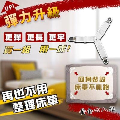 【家適帝】彈力升級-床單可調節彈力固定夾 (4入/ 組) 台北市
