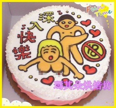 瑪其朵烘焙坊 造型蛋糕 卡通蛋糕 客製化蛋糕 8吋 18禁 情趣蛋糕 門市編號S001