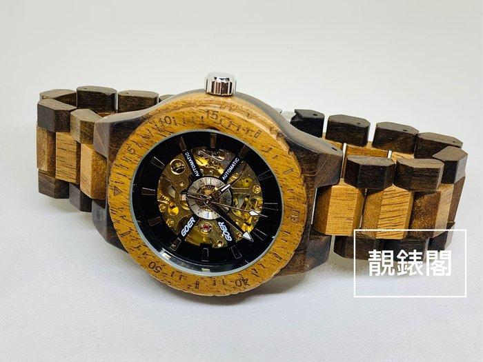 [靚錶閣]實木/原木製錶殼+錶帶鏤空機械錶/手工/木頭/文青