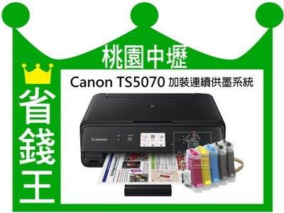 【免運+含發票】CANON TS5070【連續供墨+影印+無線】比brother T300 T500W強